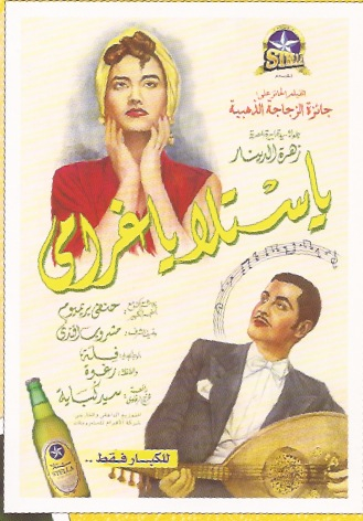 'Stella my Love,' a hypothetical advertisement for Stella Beer, Egypt's number one brand, that parodies the traditional Egyptian movie poster format. From the 1999 Al Ahram Beverages Company Annual Report.