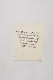 Fatwa (Islamic legal opinion) issued by the Ottomans' chief jurist on the legality of returning enslaved Austrian children following a peace agreement in 1791.