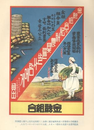 1926 financial association (Ja. kin'y? kumiai; Ko. k?myung chohap) poster advertising low interest loans for 'agricultural improvement' activities in support of the colonial government's Program to Increase Rice Production. Poster produced by financial associations, Akita Yutaka, Ch?sen kin'y? kumiaishi [A history of financial associations in Korea] (Keij?: Ch?sen kin'y? kumiai ky?kai, 1929).
